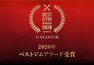 2年連続ベストアワード受賞